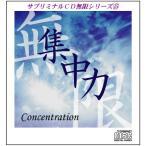 「集中力〜コンセントレイション」サブリミナルCD無限シリーズ(15)
