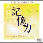 「記憶力〜メモリアル・パワー」サブリミナルCD無限シリーズ(16)