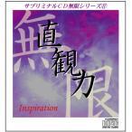 「直観力〜インスピレイション」サブリミナルCD無限シリーズ(17)