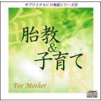 「胎教&子育て〜For Mother」サブリミナルCD無限シリーズ(18)