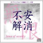 「不安解消〜Since of security」サブリミナルCD無限シリーズ(19)