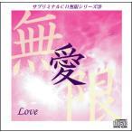 「愛〜Love」サブリミナルCD無限シリーズ(20)