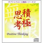 「積極思考〜ポジティブ・シンキング」サブリミナルCD無限シリーズ(22)