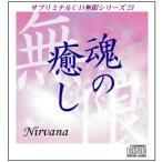 「魂の癒し〜ニルヴァーナ」サブリミナルCD無限シリーズ(23)