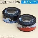 拡大鏡 ルーペ LED卓上ルーペ 1個 デザイン選択 赤富士 波に富士 3倍 ライト付き 明るい 新聞 本 文字 拡大 虫眼鏡 高級感 和風