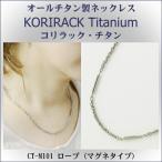 チタンネックレス 送料無料  日本製   純チタン製 ネックレス コリラック・チタン ロープ( マグネタイプ ) CT-M101 レディース/メンズ/チタンアクセサリー