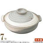 土鍋 ・ 日本製   万古焼き 京粉引き土鍋 7号×1個 (