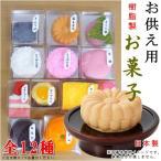 お供え物 本物そっくり 樹脂製品 日本製 お供え用菓子 1個 全12種より1つお選び下さい。国産 仏具 仏壇用 お供え お菓子 リアル