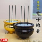 電子線香 電池式 LED球 日本製 LED電子線香3寸香炉 サンやすらぎ 選択 金台・茶台(黒茶)国産 仏具 仏壇用品 お線香 線香 香炉