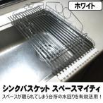 水切りかご ステンレス シンクバスケット スペースマイティ(ホワイト) 水切りカゴ/すのこタイプ/簀子/すのこ/18-8 ステンレス/水切りシンク/丸めて収納/シン