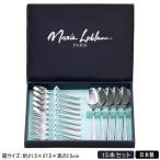 カトラリーセット 日本製 ステンレス製 マリエ・ルブラン デザート 15本セット 16PCS カトラリー 洋食器 おしゃれ かわいい 喫茶店