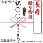 長寿・敬老のお祝い、贈り物用のし 蝶結び熨斗 1枚 ご注意ください  お返し用ではありません。