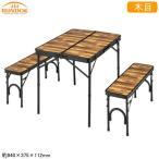 テーブル 椅子 セット 折りたたみ アウトドア 木目 テーブル & ベンチセット 木目調 高さ2段階調整 レジャーテーブル 丈夫 軽量