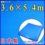 日本製 ブルーシート 厚手 規格3.6×5.4m 実寸3.52×5.31m 約12畳 業務用 農業用 土木用 産業用 イベント 行事 雨除け 日除け 天幕