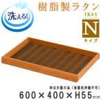 トレー  樹脂製ラタンシリーズ フードメッシュトレイ「タイプ:N」 カラー:ナチュラル約:600×400mm 送料無料/清潔/衛生的/丈夫/長持ち/積み重ね可能/和風/