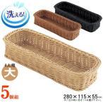 カトラリーケース かご 5個セット 樹脂製ラタン カトラリー収納バスケット 大 規格4人用 5個色選択有り 洗える 衛生的 食器入れ 収納 ケース カゴ
