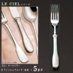 フォーク 5本 セット  LE CIELシリーズ  フィッシュフォーク (H.H) 189mm×5本  日本製/洋食器/ステンレス/カトラリー/ル シエル/業務用/ホテル/レストラン/