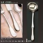 レードル 1本  LE CIELシリーズ  スープレードル (小) 40cc×1本 持ち手部はH.H  日本製/洋食器/ステンレス/カトラリー/ル シエル/業務用/ホテル/バイキング