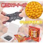 スクイーズ  納豆 黒豆