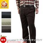 大きいサイズ スラックス/らくらくのびのび!コーデュロイ・ワンタックパンツ(まとめ割/2本14800円)▽ブラック・ブラウン・ベージュ・メンズスラックス