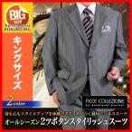 【送料無料】大きいサイズ スーツ/FICCE COLLEZIONE オールシーズン2ツボタンビジネススーツ/メンズ スーツ/▽2L 3L 4L 5L/キングサイズ/ビッグサイズ
