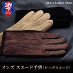 ビジネスコートの必携品 紳士スエード手袋(ピッグスエード)/紳士・男性用・ビジネス用 本革グローブ