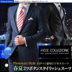 大きいサイズ 新作 FICCE COLLEZIONE 春夏2ツボタンビジネススーツ/メンズ・スーツ/ドン小西▽