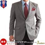 メンズ ジャケット/秋冬カシミヤブレンド2ツボタンジャケット/送料無料