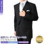 スーツ メンズ ブラックフォーマル 黒さが違う 極超黒 礼服 ダブルフォーマルスーツ(アジャスター付)A体 AB体 BB体