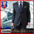 スーツ メンズ ビジネス renoma 秋冬2ツボタンスーツ・(レノマ)/オシャレ/【K4撮】