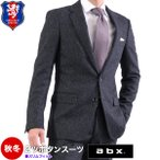 【abx®】秋冬2ツボタンスタイリッシュスーツ・ネップ調(ノータック)スーツ メンズ/オシャレ/送料無料/