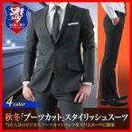 スーツ メンズ ビジネス 秋冬ブーツカット2つボタンスーツ(裾上げダブル不可)スリムスーツ/オシャレ/送料無料