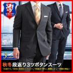 スーツ メンズ ビジネス 秋冬段返り3つボタンビジネススーツ/送料無料/ギフト包装不可