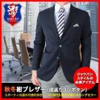 メンズ ジャケット ビジネス 秋冬紺ブレザー シングル段返り3つボタンネイビーテーラードジャケット 送料無料