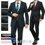 メンズスーツ/renoma 秋冬2つボタンビジネススーツ・ストライプ(レノマ)スーツ メンズ/オシャレ/