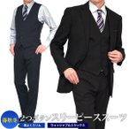 3ピース 秋冬2つボタンスリーピーススーツ(ベスト付スーツ)/メンズ(スリムフィット)/15AD3/送料無料/【ギフト包装不可】