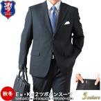 スーツ メンズ ビジネス 大きいサイズ 秋冬2つボタンビジネススーツアジャスター付 E体 K体 【送料無料】