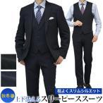 3ピース 秋冬2つボタンスリーピーススーツ(ベスト付スーツ)/メンズ(スリムフィット)/送料無料/[ギフト包装不可]