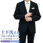 スーツ メンズ ブラックフォーマル 2つボタンフォーマルスーツ( 略礼服 ブラックスーツ)(洗える ウォッシャブル) 送料無料/【返品・交換・ギフト包装不可】