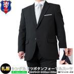 2つボタンフォーマルスーツ メンズ 略礼服 ブラックスーツ 激安 ビッグサイズ 結婚式 送料無料 L 2L 3L 4L 5L allSd ▽