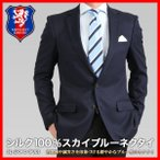 シルク100%スカイブルーネクタイ(レジメンタル) スーツスタイル/送料無料