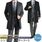 コート メンズ チェスターコート(ハーフコート)/カシミヤ素材/ビジネス/カシミヤ混紡ウール/送料無料