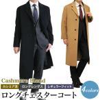 コート メンズ ビジネス チェスター ロング カシミヤ混ウール ブラック チャコール キャメル グレー S M L LL 3L 40代 冬 送料無料