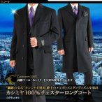 最高級のカシミヤ100% チェスターロングコート メンズ コート ビジネス ウール 紳士 【送料無料】