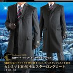 最高級のカシミヤ100% チェスターコート チャコール メンズ コート ビジネス ウール 紳士 【送料無料】