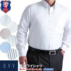 大きいサイズ シャツ 形態安定 長袖ビジネスドレスシャツ【a.v.v HOMME】【長袖ワイシャツ・メンズ・Yシャツ・ビジネス・3L 4L 5L】 ▽(2枚8500円)★