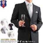 礼装ネクタイ(白・黒・シルバー)シルク100%・撥水加工 / 結婚式 慶事 弔事 / フォーマルネクタイ