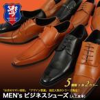 ビジネスシューズ メンズ 靴 人気ビジネスシューズ シンセティックレザー ギフト包装不可/