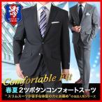 春夏2ツボタンコンフォートスーツ/ビジネススーツ・メンズ・スーツ メンズ/送料無料/返品・交換・ギフト包装不可