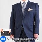 大きいサイズ スーツ/アジャスター付春夏2ツボタンビジネススーツ E体K体 [メンズ 黒・ブラック・グレー・ネイビー]大きいサイズ メンズ・スーツ メンズ▽